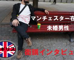 イギリス街頭インタビュー