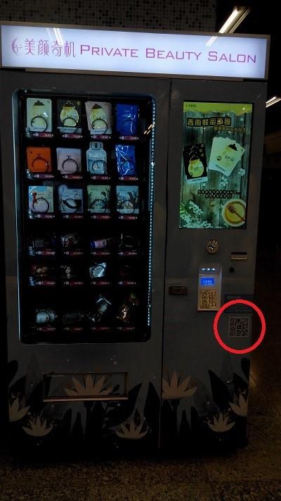 化粧パック自販機