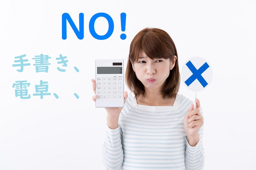 細かい手書き家計簿の記入はNO!