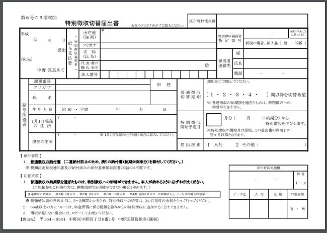 納付 市民 書 税 市民税課関係申請書ダウンロード|秋田市公式サイト