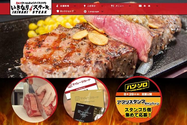 話題のステーキ店「いきなり!ステーキ」のペッパーフードサービス