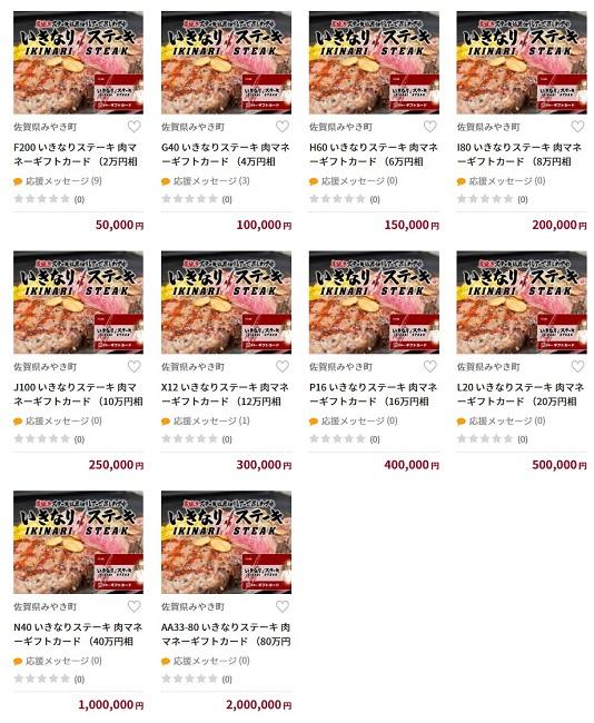 寄附でもらえる「いきなりステーキ 肉マネーギフトカード」一覧