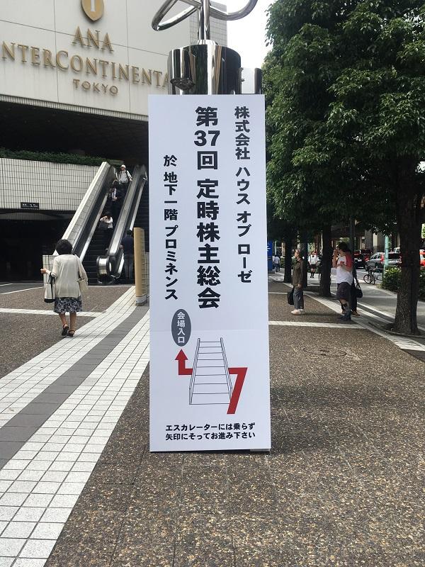 ハウスオブローゼ株主総会看板