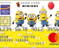 ミニオン柄のイオンカード