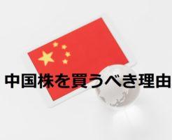 中国株を買うべき理由
