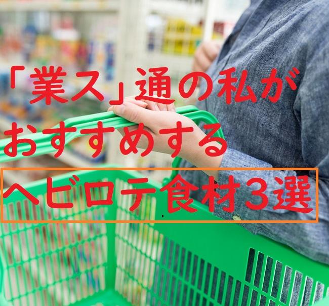 業務スーパー通の私がおすすめするヘビロテ食材3選