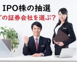IPO株の抽選どこの証券会社を選ぶ?