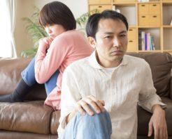 散財で離婚の危機