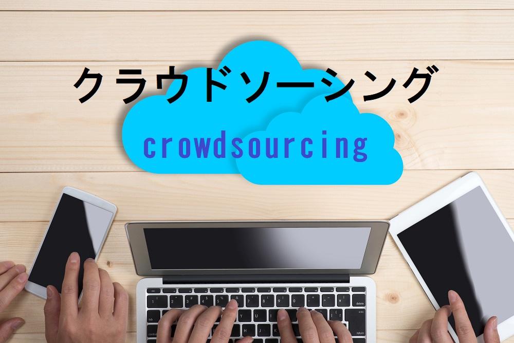 クラウドソーシングはネットで不特定多数の人に業務を委託する仕事です