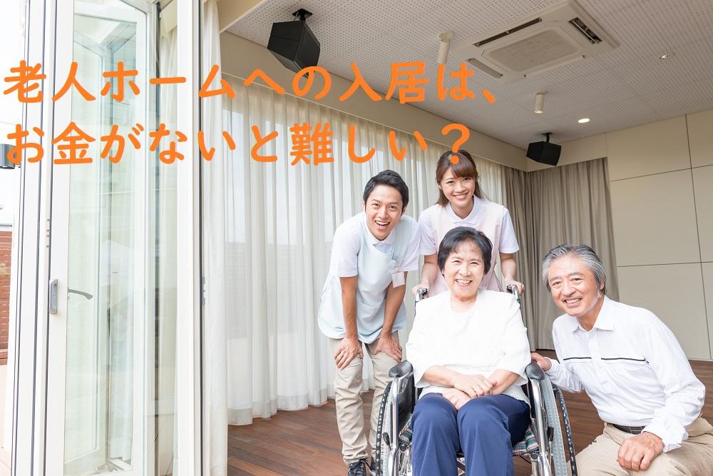 老人ホームは「特定入所者介護サービス費」という制度を使えば、所得が低くても施設に入所できる
