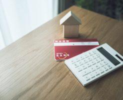 住宅ローンを地銀で組んでいますか