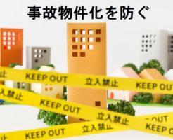 事故物件化を防ぐための対策