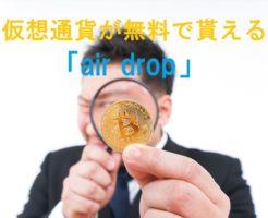 仮想通貨が無料でもらえる「air drop」
