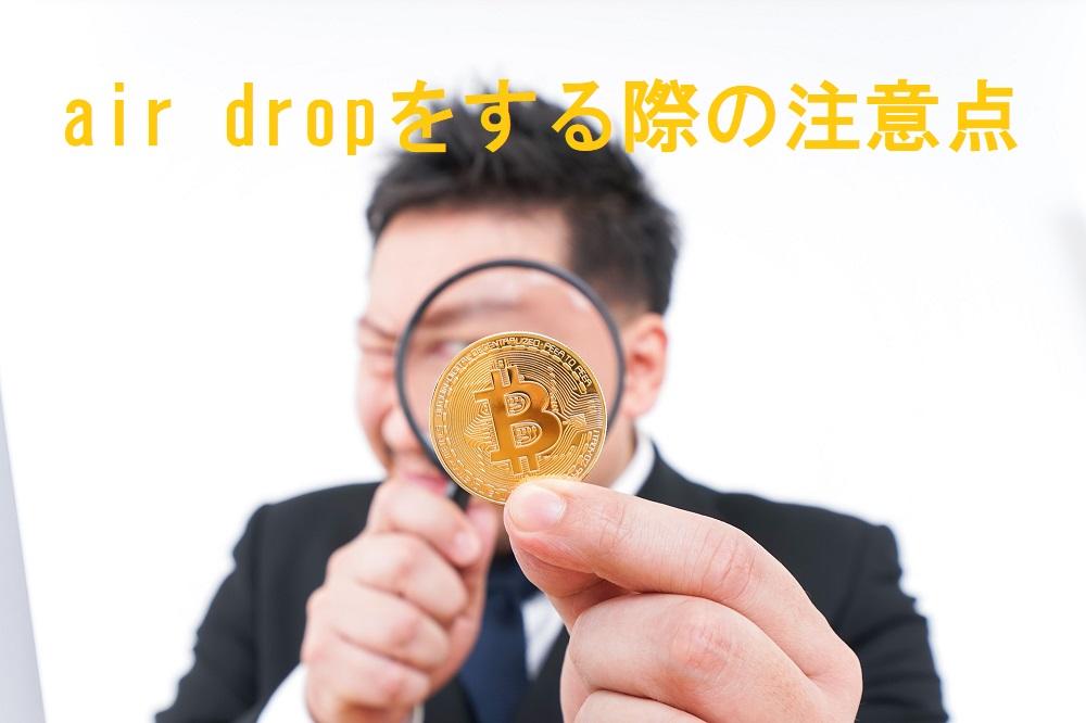 air dropをする際の注意点