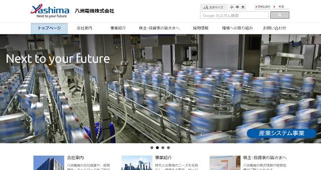 八洲電機株式会社