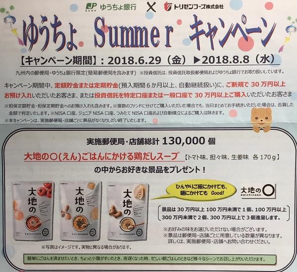 九州の郵便局のキャンペーン