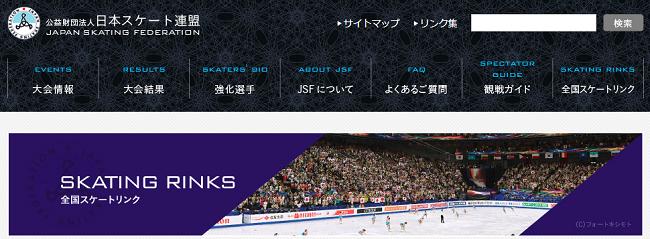 日本スケート連盟 全国のスケートリンク