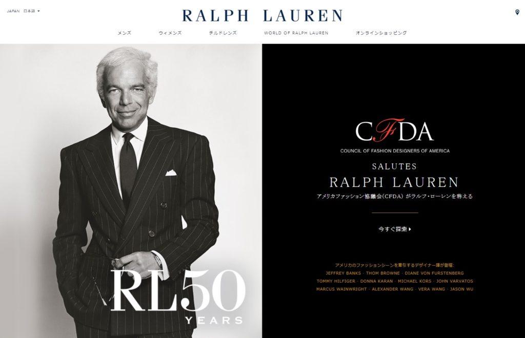 ラルフローレンのサイト
