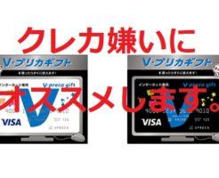 プリペイド式クレジットカード