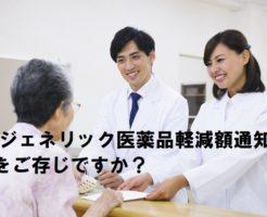 「ジェネリック医薬品軽減額通知」をご存じですか?
