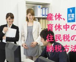 産休、育休中の住民税の納税方法