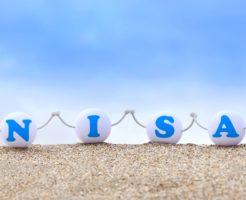 NISAの配当・分配金は課税されることもある