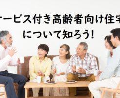サービス付き高齢者向け住宅について知ろう