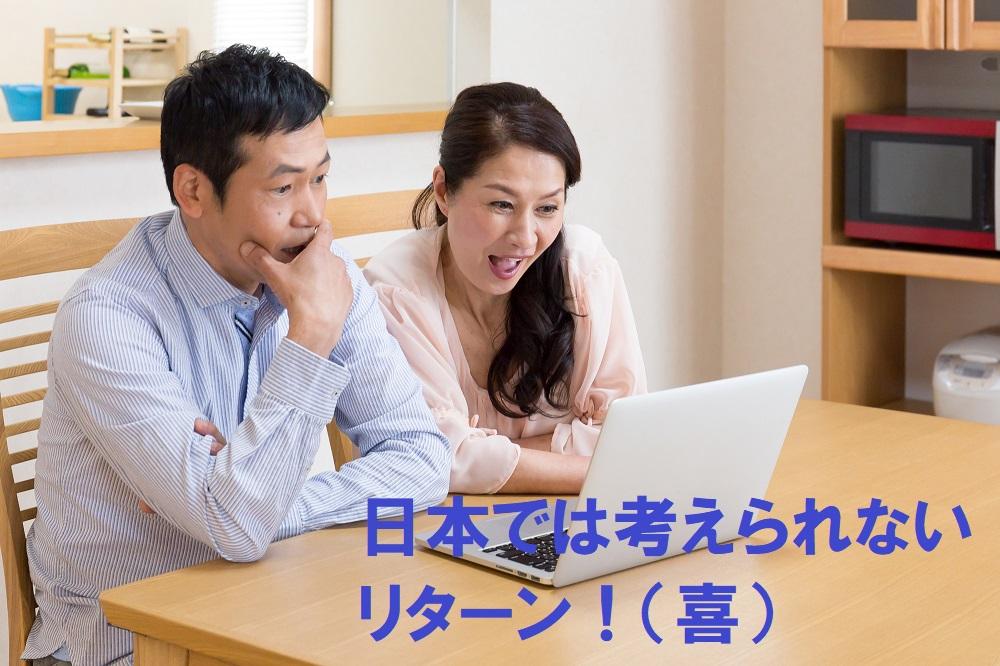 日本では考えられないリターン