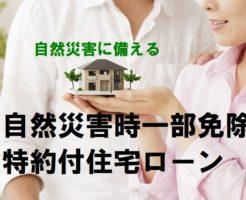 自然災害に備える住宅ローン