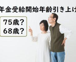 年金開始年齢引き上げは何歳から?