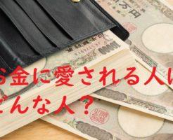 お金に愛される人はどんな人?