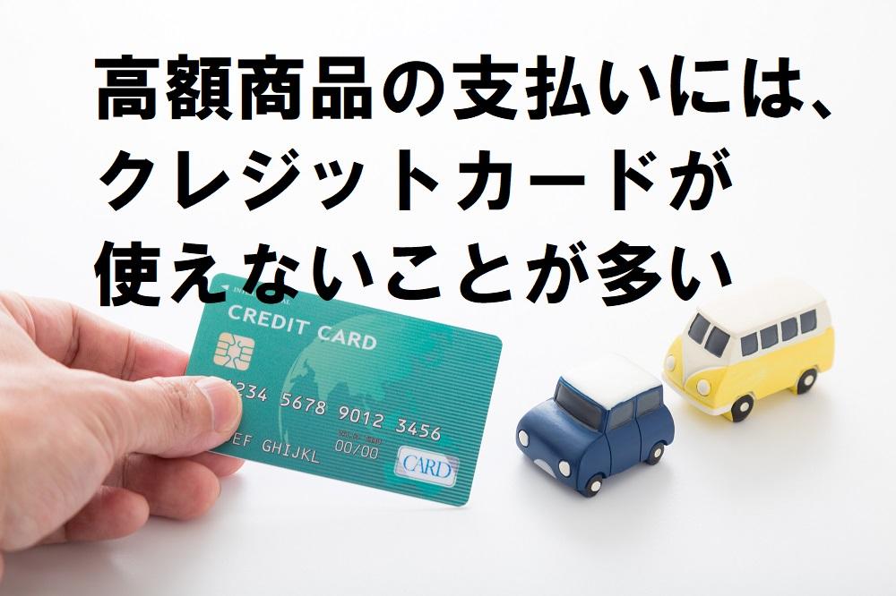 自動車などの高額商品の支払いには、クレジットカードが使えないことも多い