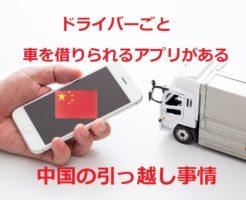 中国のドライバーごと車を借りられるアプリ
