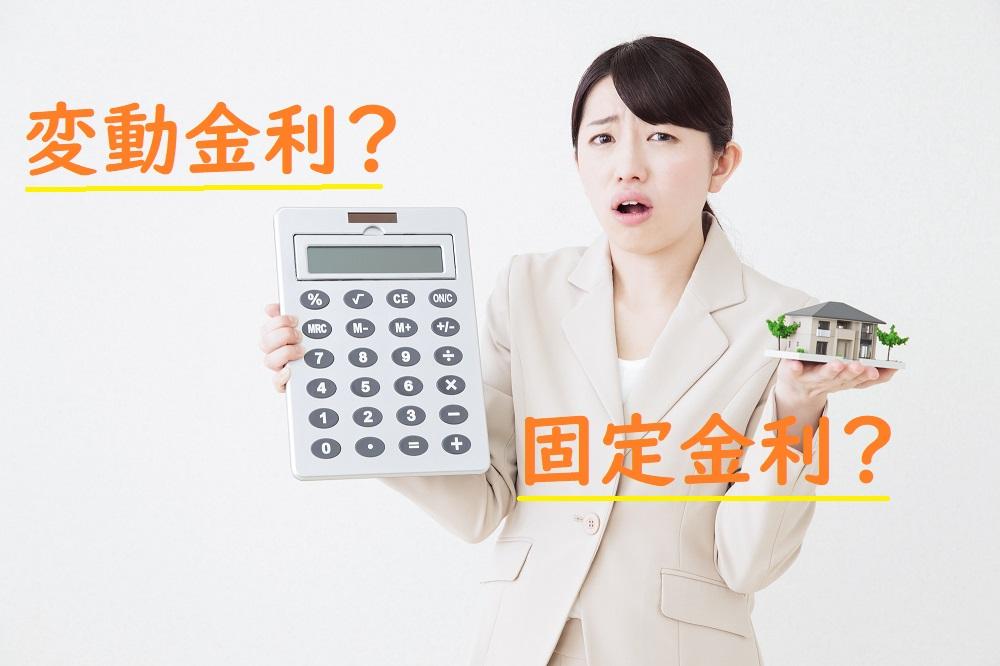 変動金利と固定金利の違い