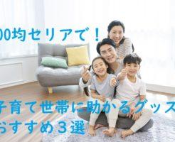 子育て世帯に 助かるグッズ おすすめ3選