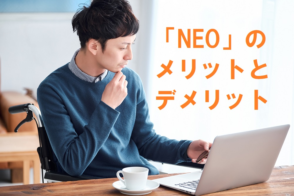 NEOのメリットとデメリット