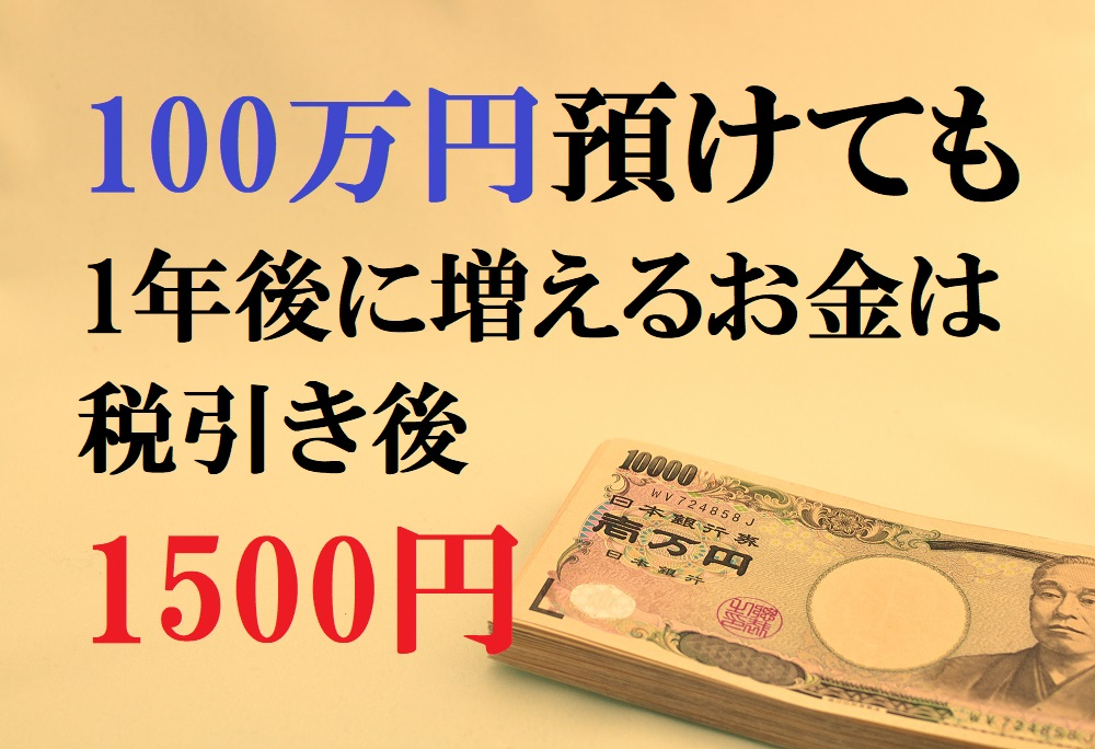 2020 金利 キャンペーン 定期 預金 円定期預金で金利4% 三菱UFJ信託が大盤振る舞い