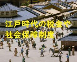江戸時代の税金や社会保障制度