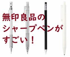 無印良品のシャープペンがすごい