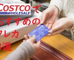 コストコでおすすめのクレジットカード3選