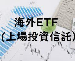 海外ETF(上場投資信託)