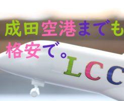 成田空港までも格安で行こう
