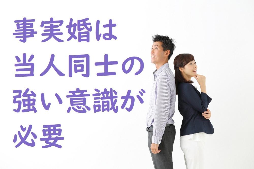 事実婚は当人同士の強い意識が必要