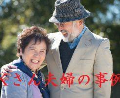 Kさん夫婦の事例に学ぶ「年金の誤算」