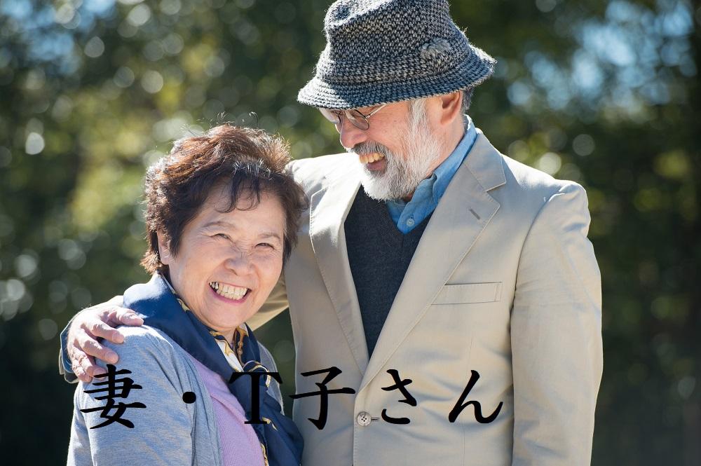昭和30年5月生まれの妻・T子さん