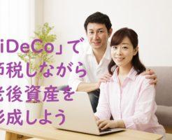 iDeCoで節税しながら老後資金を作る