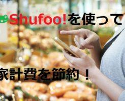 Shufoo!を使って、家計費を節約