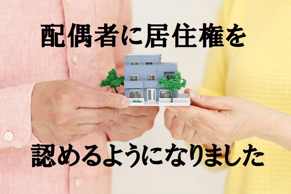 配偶者の居住権