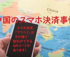 中国のスマホ決済事情
