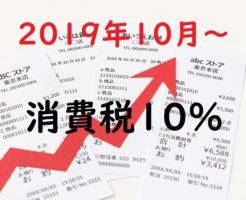 2019年10月から消費税10%